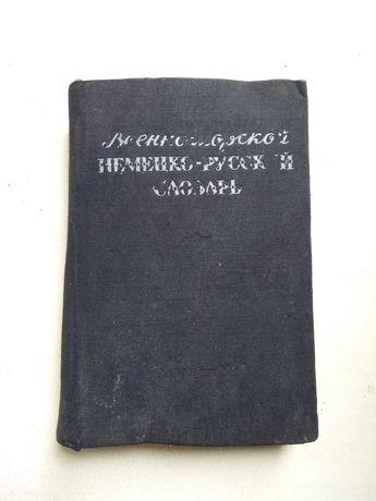 Военно-морской немецко-русский словарь (1947 год)