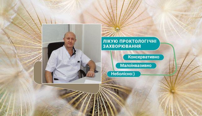 Лікар-хірург-проктолог. Кабінет в м. Рівне. Лікування геморою, тріщин.