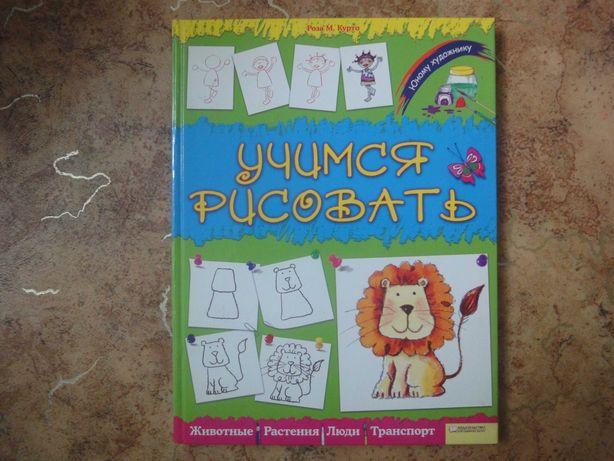 Детская книга Учимся рисовать