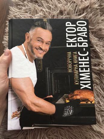 Книга Эктора Хименеса-Браво. Кулинарная книга рецепты