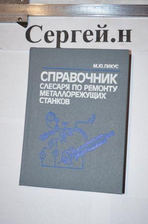Справочник слесаря по ремонту металлорежущих станков
