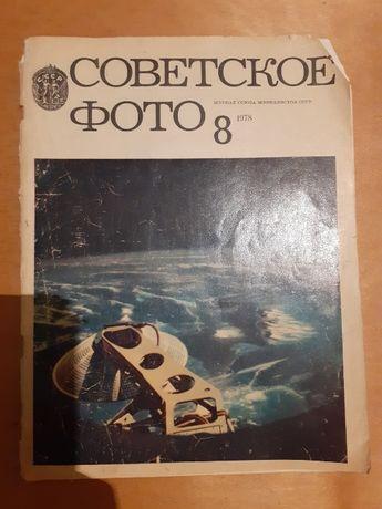 Советское фото. Выпуск 08. 1978г.