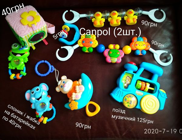 Игрушки погремушки на каляску іграшки кроватку Chicco Canpol Fisher