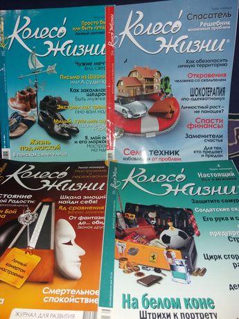 Продам журналы Колесо Жизни