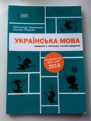 Українська мова. Правопис у таблицях, тестові завдання.