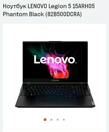Ноутбук LENOVO Legion 5 15ARH05 Phantom Black (82B500DCRA)