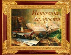 """""""Источник мудрости"""" на 192 стр, коллекционное издание"""