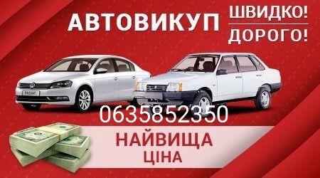 Автовыкуп выкуп авто автовикуп викуп авто продать авто