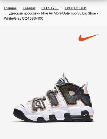 Кроссовки Nike uptempo эксклюзивные детские