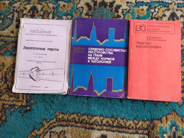 Книжки по електрокардіографії