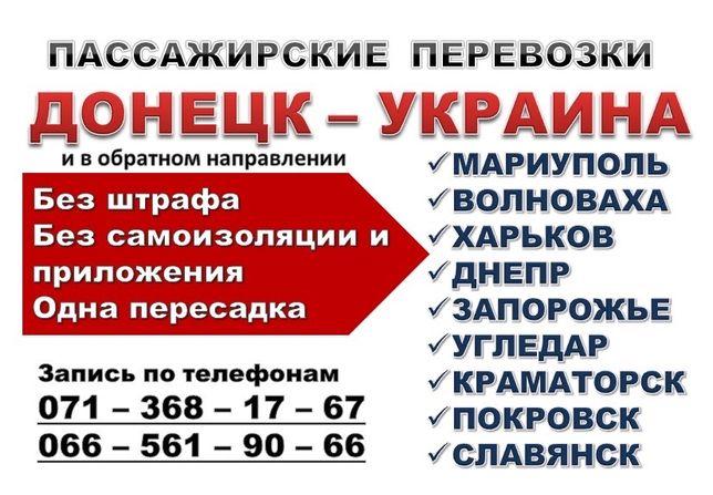 Поездки, пассажирские перевозки Донецк Украина Краматорск Харьков Киев