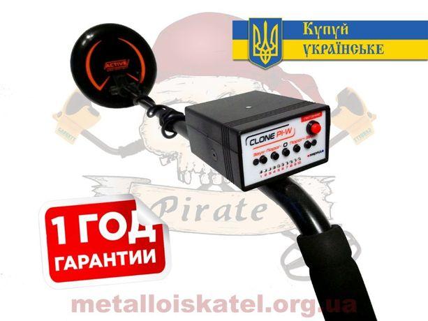 Металлоискатель Клон (Clone Pi-W) аккумуляторный металошукач Заводской