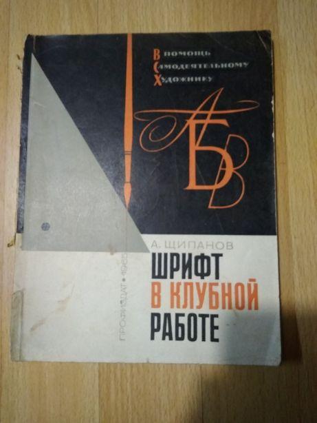 Щипанов А. С. Шрифт в клубной работе