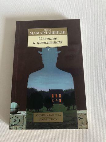 Книга «Сознание и цивилизация» Мамардашвили