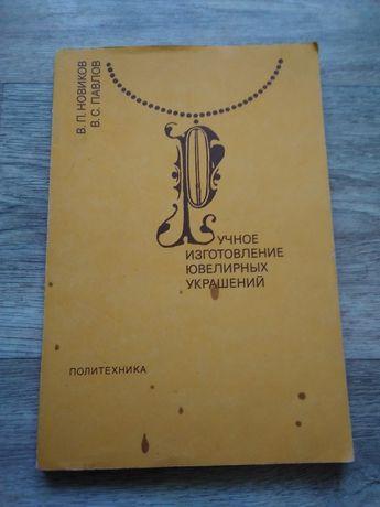 Новиков В., Павлов В. Ручное изготовление ювелирных украшений
