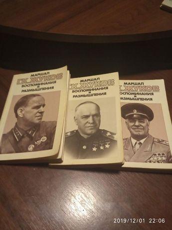 маршал г. к. жуков воспоминания и размышления 3 тома 1974 год