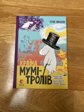 Книга Туве Янссона «Країна Мумі-Тролів»