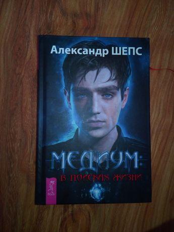 Книга победителя битвы экстрасенсов Адександра Шэпса