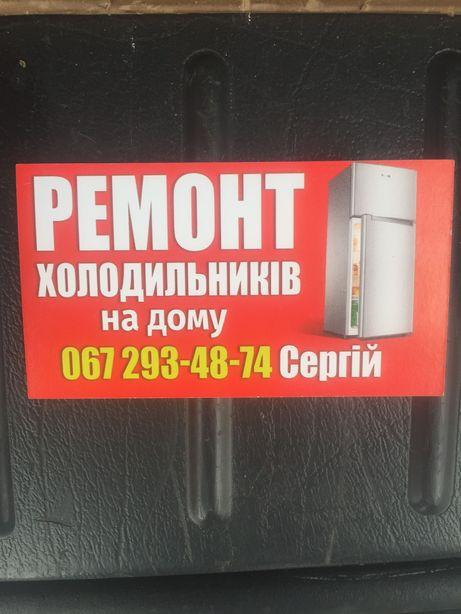Ремонт встановлення побутових промислових холодильників