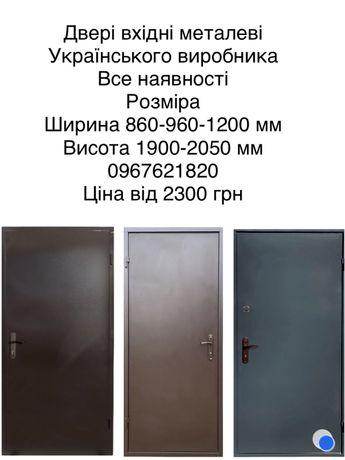 Двері вхідні виробник Україна гуртовий склад ціна від 2600 грн