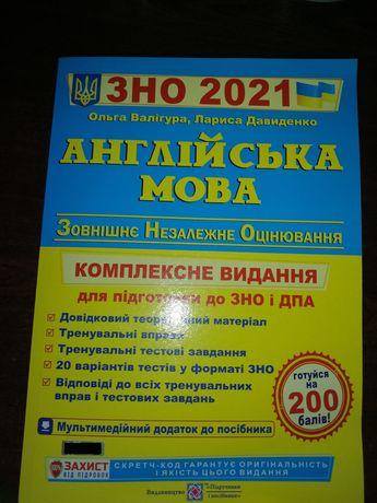 Комплексне видання ЗНО 2021 англійська мова