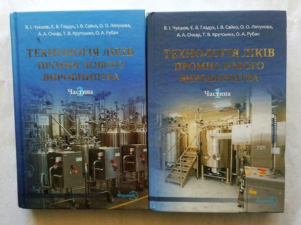 Чуєшов Хохлова та іншi Технологія ліків промислового виробництва
