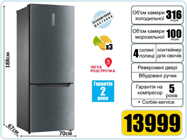 Холодильник 06514 шириной 70 см и полезным объемом 416 л всего 13999
