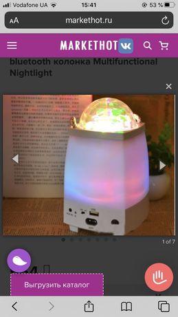 Многофункциональный  светильник блютуз колонка