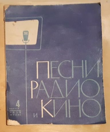"Сборник ""Песни радио и кино"". 1959 год."