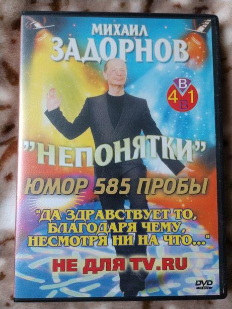 DVD диск Михаил Задорнов 4в1! ШЕСТЬ часов убойного юмора!!!