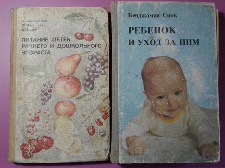 Набор книг ребенок питание и уход за ним