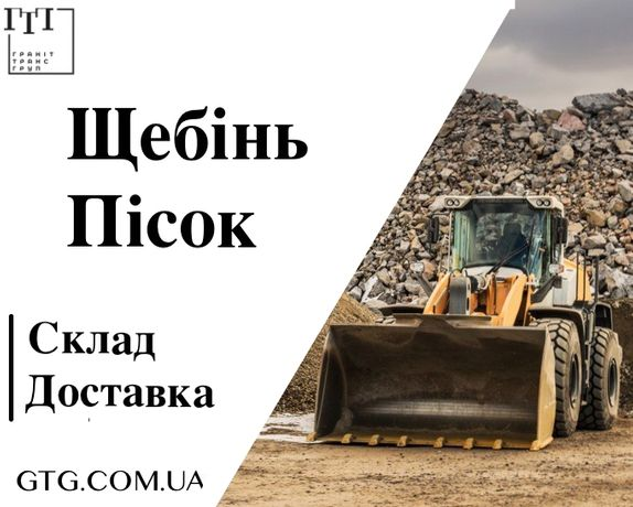 щебень песок склад Новоселки доставка Осещина Хотяновка Дубечня