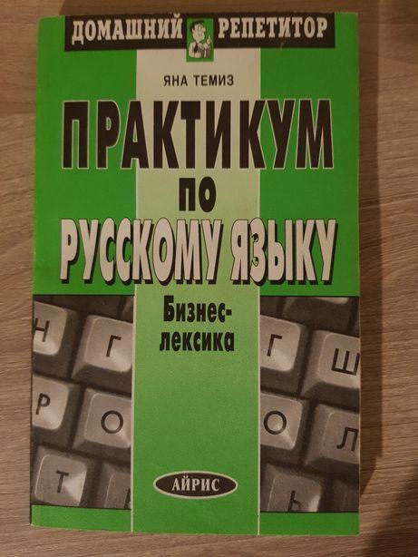 Praktyczne ćwiczenia po rosyjsku biznes nowa rosyjski