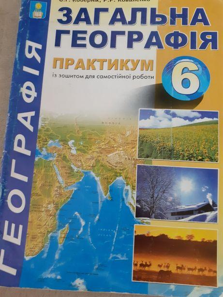 Атлас-тетрадь по географии. 6 кл. Заполненный