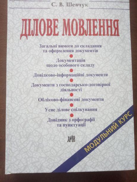 Українське ділове мовлення - Шевчук С.В