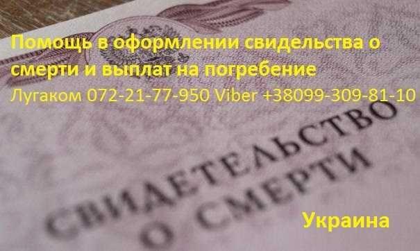 Оформление свидетельства о смерти на Украине + выплаты
