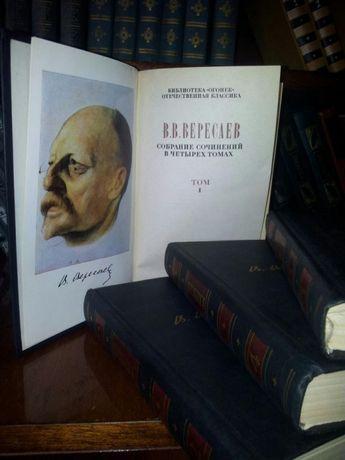 В.В.Вересаев. Собрание сочинений в четырёх томах.