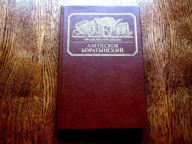 Боратынский. Алексей Песков