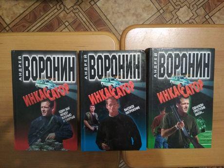 Детективні романи Андрія Вороніна