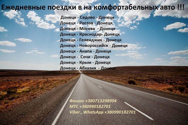 Ежедневные поездки по маршрутам:Ростов,Краснодар,Анапа,Крым.Москва