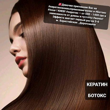 Кератиновое выравнивание волос, Ботокс, холодный ботокс