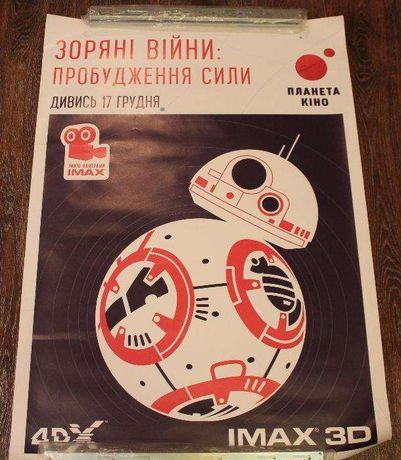 Постеры Звёздные войны 100*70 см