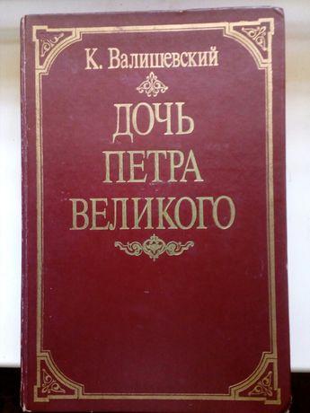 Книга для любителя истории
