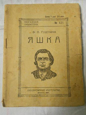 1919 год. Сочинение.