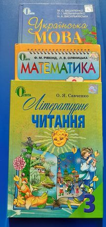 Підручники 3 клас, мова, читання