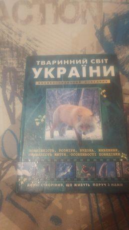 Книга твариний світ