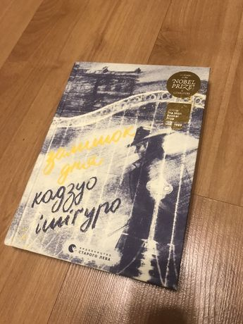 Книга Кадзуо Ішигуро Залишок дня