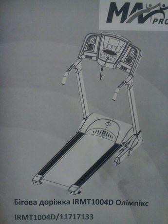 Беговая дорожка электрическая Олімпікс IRMT1004D/11717133