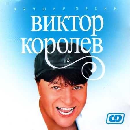 Продам аудио в формате flac Виктор Королев. Лучшие песни