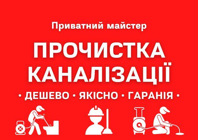 Электро-Трос - Чистка канализации / Прочистка канализации Полтава